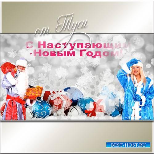 Дед Мороз и Снегурочка поздравляют вас - Футажи для видеомонтажа