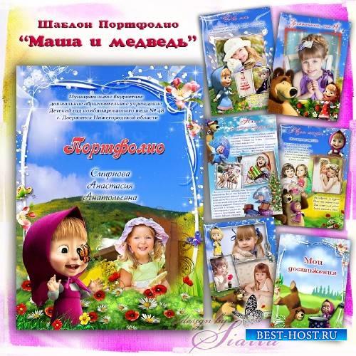 Шаблон Портфолио для девочки в детский сад- Маша и медведь
