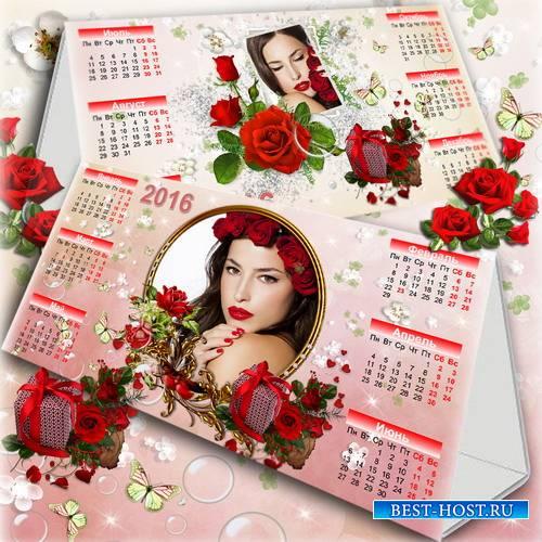 Настольный календарь для офиса и дома на 2016 год - Поздравляю