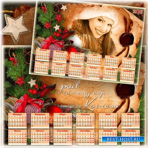 Новогодний календарь с фоторамкой на 2016 год - Старинное поздравление