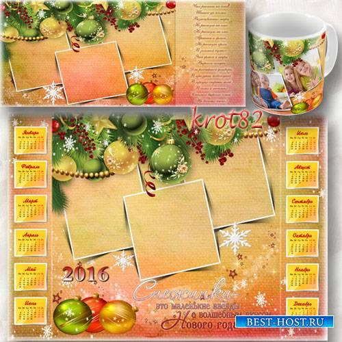 Новогодний календарь и шаблон для кружки – Снежинки кружат