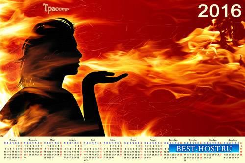 Стильный календарь на 2016 год - горячее дыхание