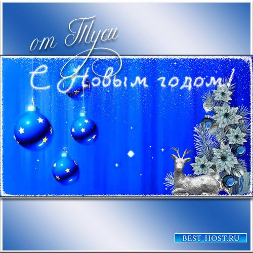 Новогоднее поздравление с шарами на голубом фоне - Футаж