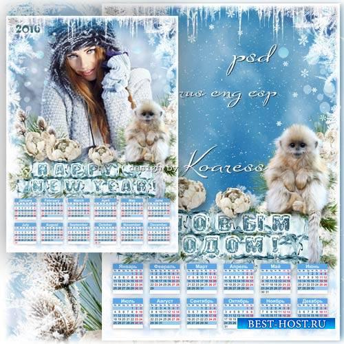 Календарь с фоторамкой на 2016 год - Ледяная сказка