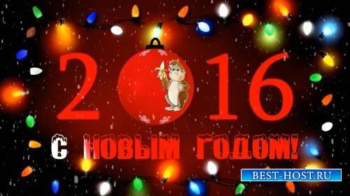 Видео футаж - С Новым годом 2016