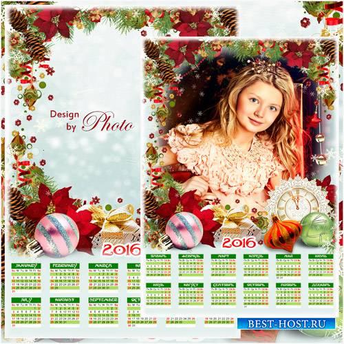 Новогодний календарь с рамкой на 2016 год - Уже часы пробили полночь