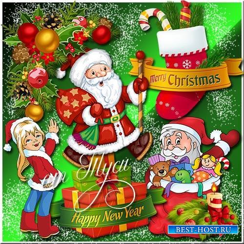 Новый год всем подарки принесёт - Новогодний клипарт