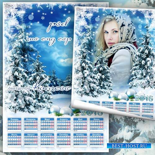 Календарь на 2016 год - Зимний лес уснул под снегом