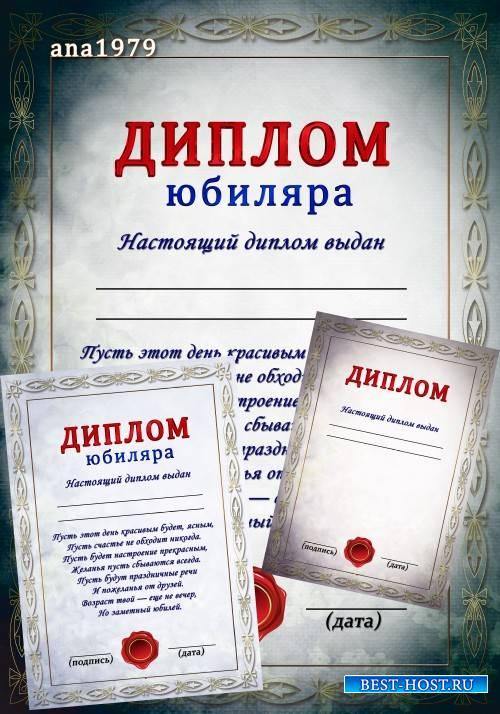 Диплом юбиляра для фотошопа Шаблоны для Фотошопа best host ru  Диплом юбиляра для фотошопа