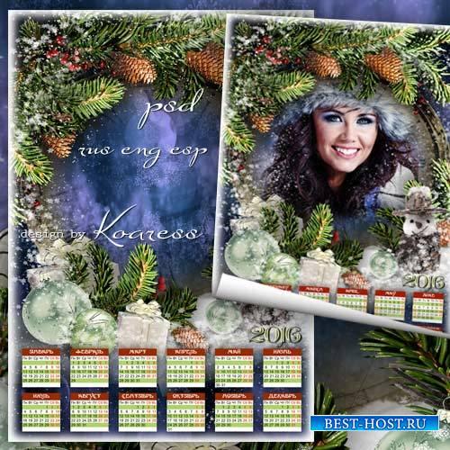 Календарь на 2016 год - Новогодняя ночь