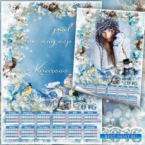 Календарь с фоторамкой на 2016 год - Морозная зима