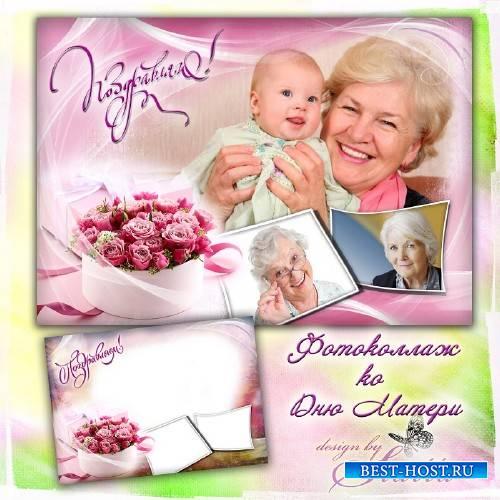 Рамка для фотошопа на 3 фото –  Поздравление дорогой маме