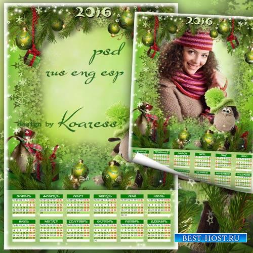 Календарь на 2016 год - Симпатичная обезьянка