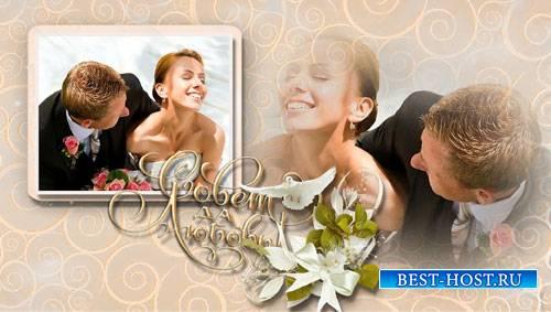 Свадебный проект для ProShow Producer - Любви и счастья