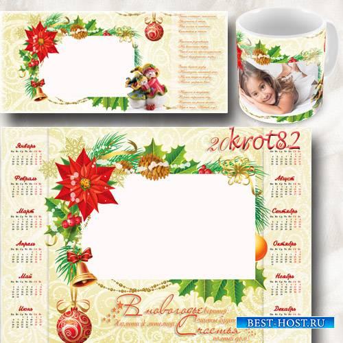 Новогодний календарь на 2016 год и шаблон для кружки со снеговиками – Зима  ...