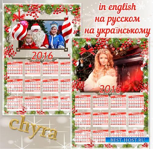 Календарь и на 2016 год – Рябинушка