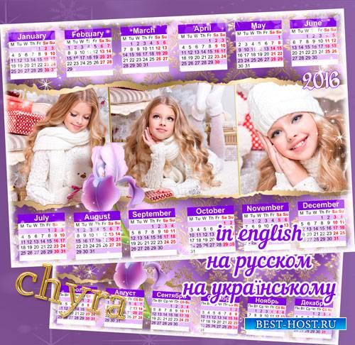 Календарь и на 2016 год – Сиреневый романс