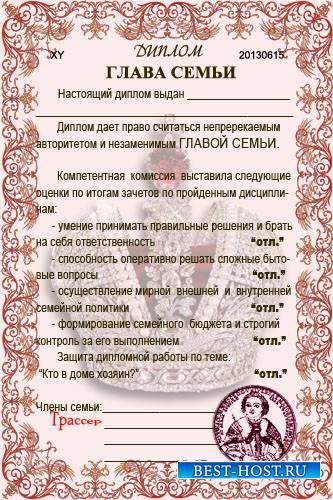 Шуточный диплом для семейного торжества – Кто в доме хозяин