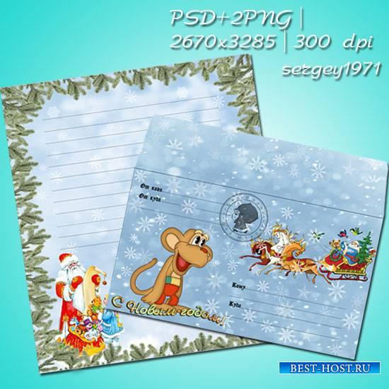 Конверт и бланк письма Деда Мороза на 2016 год