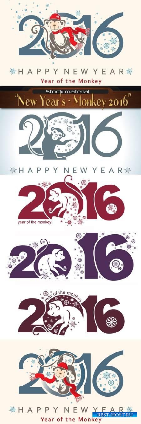 Символ Нового года - Обезьянки 2016