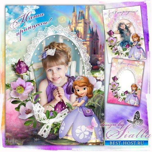 Рамка для фотошопа для девочки –  Две принцессы: Я и София
