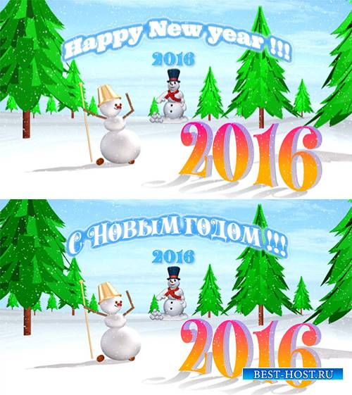 Footage - Happy New year 2016 (Eng-Rus)