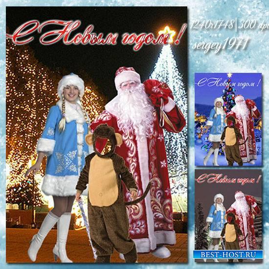 Открытка-фотошаблон - поздравление деда мороза, снегурочки и обезьянки