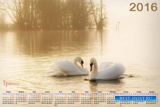 Настенный календарь на 2016 год - Лебединая песня