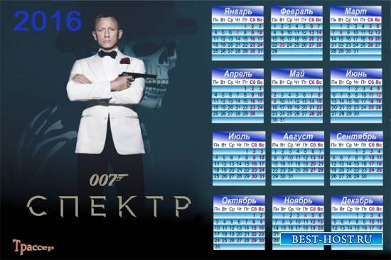 Календарь настенный на 2016 год - Джеймс Бонд. Агент 007. Спектр