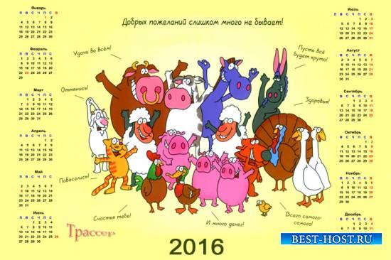 Настенный шуточный календарь - пожелания на 2016 год