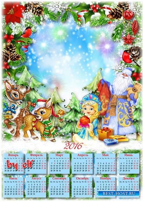Календарь на 2016 год с рамкой для фото – В дверь стучится Новый год