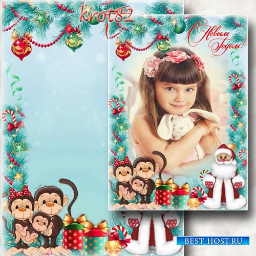 Новогодняя рамка c Дедом Морозом и маленькими обезьянками – У всех Новый го ...
