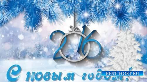 Новогодний видео футаж - С Новым годом 2016