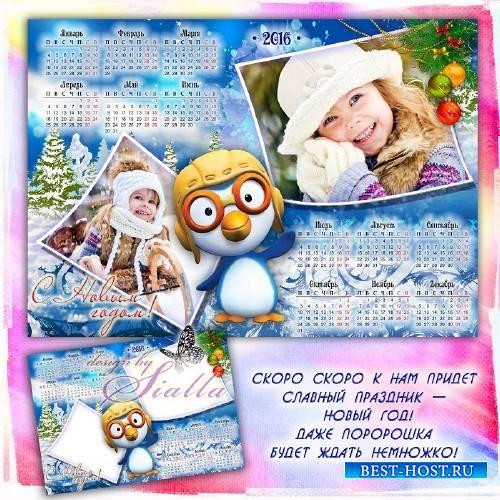 Календарь на 2016 год с фото – Пингвиненок Пороро и Я