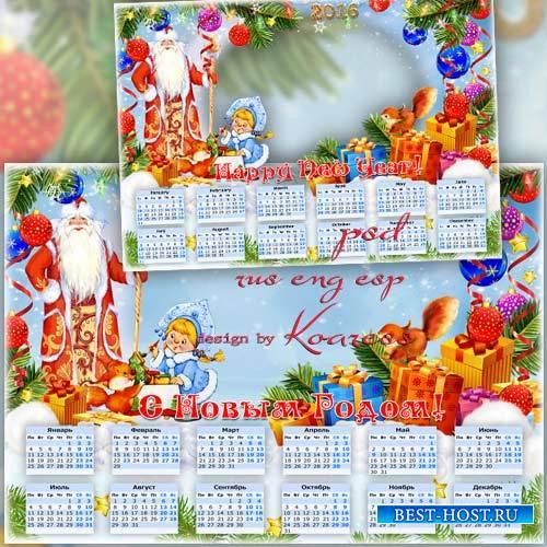 Календарь-рамка на 2016 год - Все же лучшие подарки нам приносит Дед Мороз