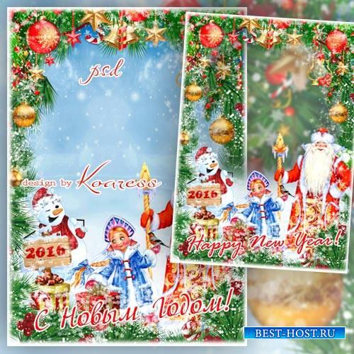 Праздничная детская рамка-открытка - Скоро, скоро Новый Год