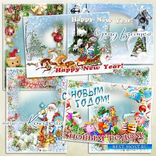 Набор детских праздничных открыток-фоторамок - Поздравляю с Новым Годом