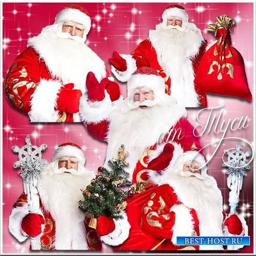 Дед Мороз - Волшебник с седой бородой - Клипарт
