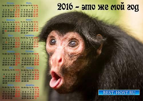 Календарь настенный - Год обезьяны