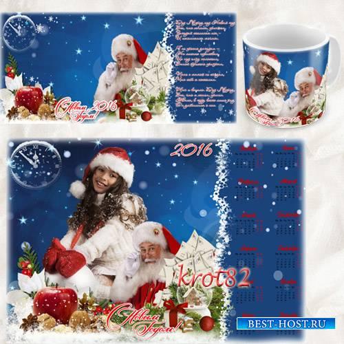 Новогодний шаблон для кружки с настоящим Дедом Морозом и календарь на 2016  ...