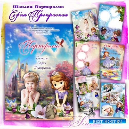 Шаблон Портфолио для детсада и школы- Принцесса София Прекрасная и я