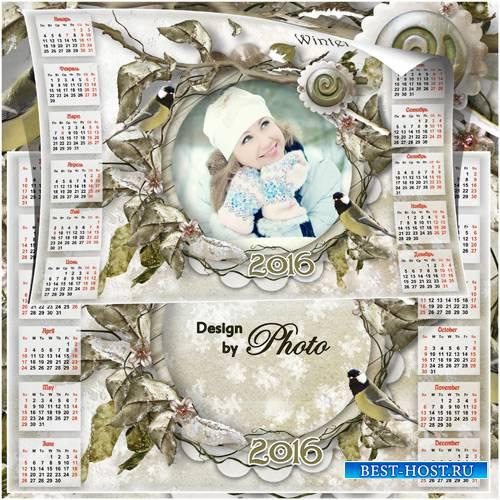 Календарь с рамкой для фото на 2016 год - Холодное время года