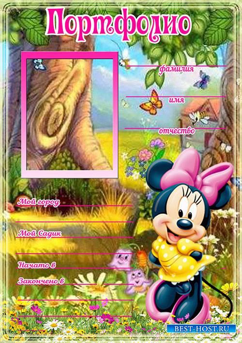 Портфолио для детского сада  - Минни Маус
