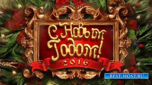 Футаж - Удачи в новом году
