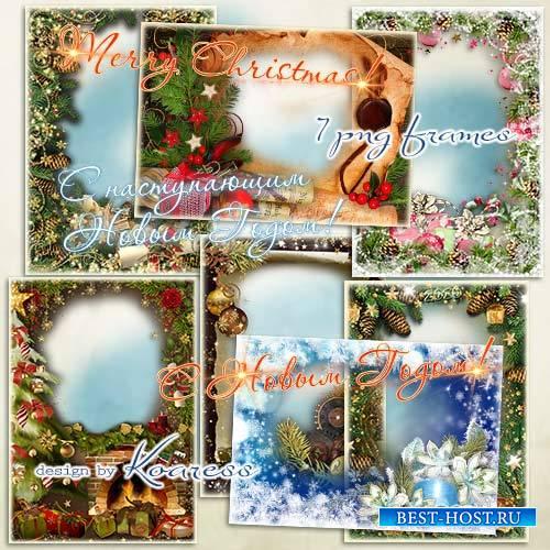 Набор праздничных фоторамок-открыток - Желаю счастья в Новом году