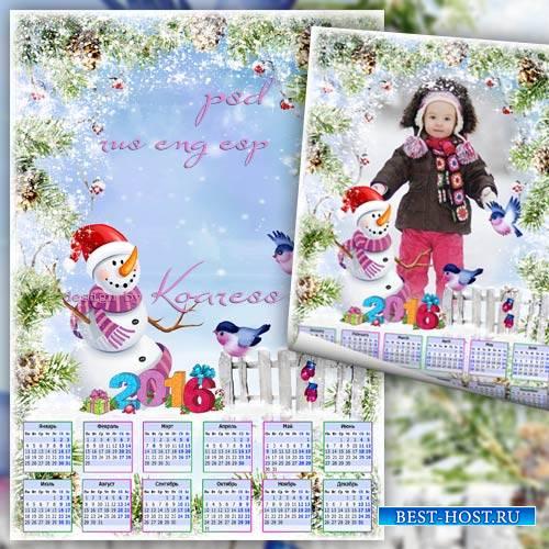 Календарь на 2016 год с рамкой для фото - А на улице зима намела сугробы