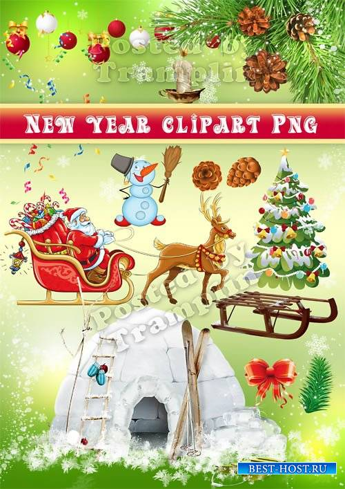 Клипарт в Png – Новогодний микс