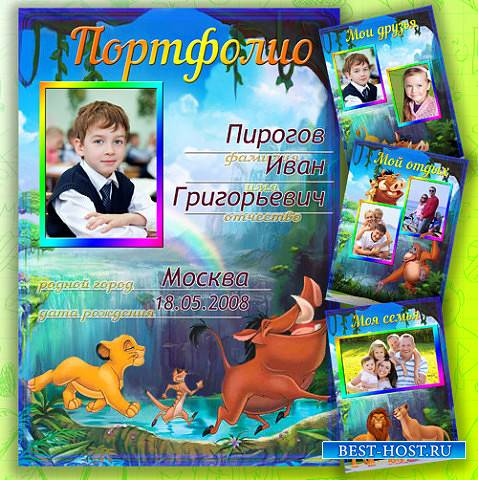 Портфолио ученика - Тимон и Пумба