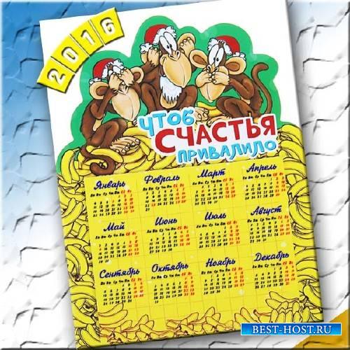 Красивый календарь - 3 обезьянки