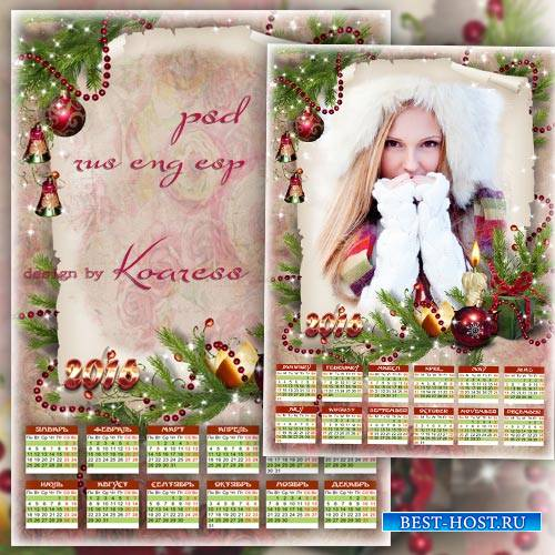 Календарь с рамкой на 2016 год - Зимних праздников тепло